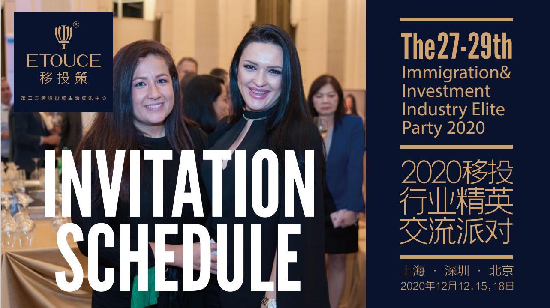 2020移投策|第27-29届移投行业精英交流派对重