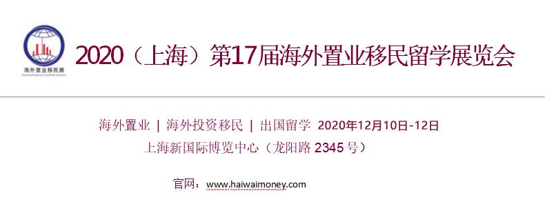 2020(上海)第十七届海外置业移民留学展览